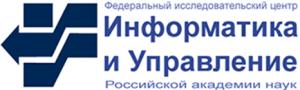 Федеральный исследовательский центр «Информатика и управление» Российской Академии Наук