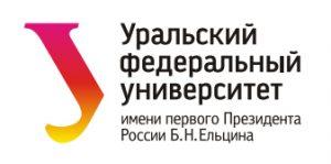 Уральский федеральный университет имени первого Президента России Б. Н. Ельцина